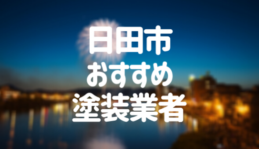 大分県日田市の「外壁塗装・屋根塗装」おすすめ業者を一覧で紹介!