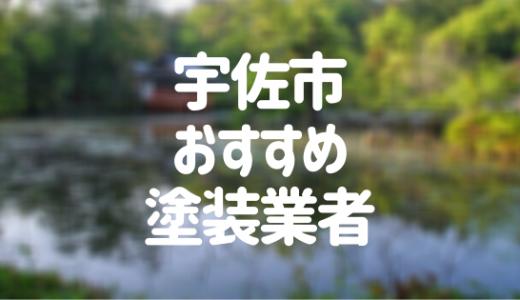 大分県宇佐市の「外壁塗装・屋根塗装」おすすめ業者を一覧で紹介!