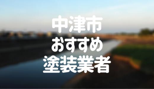 大分県中津市の「外壁塗装・屋根塗装」おすすめ業者を一覧で紹介!