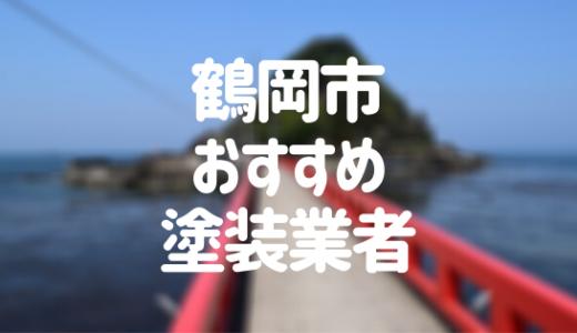 山形県鶴岡市の「外壁塗装・屋根塗装」おすすめ業者を一覧で紹介!