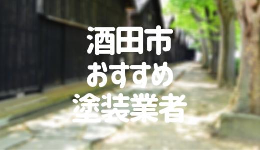 山形県酒田市の「外壁塗装・屋根塗装」おすすめ業者を一覧で紹介!