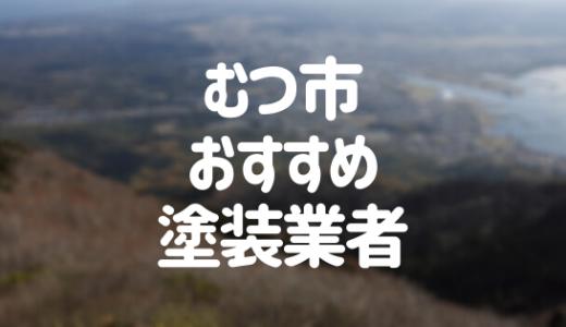 青森県むつ市の「外壁塗装・屋根塗装」おすすめ業者を一覧で紹介!