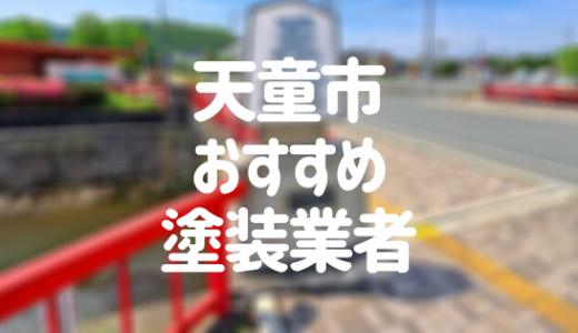 山形県天童市の「外壁塗装・屋根塗装」おすすめ業者を一覧で紹介!