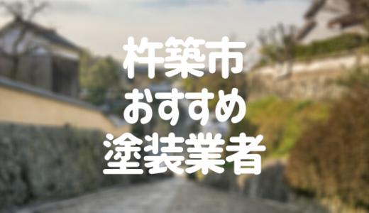 大分県杵築市の「外壁塗装・屋根塗装」おすすめ業者を一覧で紹介!