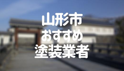 山形県山形市の「外壁塗装・屋根塗装」おすすめ業者を一覧で紹介!