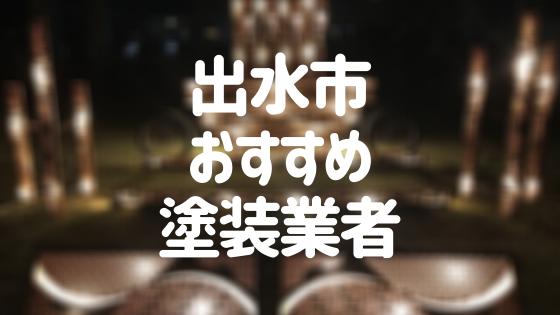鹿児島県出水市の「外壁塗装・屋根塗装」おすすめ業者を一覧で紹介!
