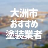 愛媛県大洲市の「外壁塗装・屋根塗装」おすすめ業者を一覧で紹介!