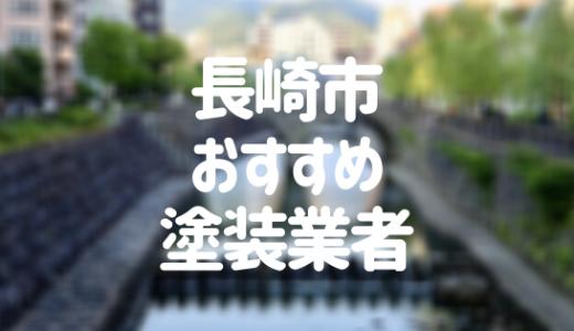 長崎県長崎市の「外壁塗装・屋根塗装」おすすめ業者を一覧で紹介!