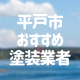 長崎県平戸市の「外壁塗装・屋根塗装」おすすめ業者を一覧で紹介!