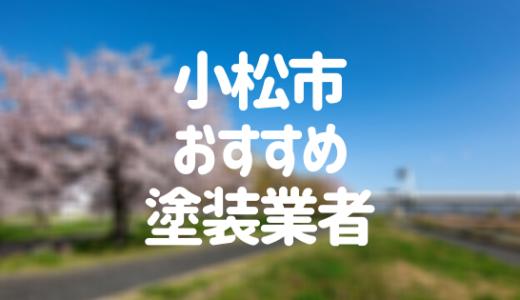 石川県小松市の「外壁塗装・屋根塗装」おすすめ業者を一覧で紹介!