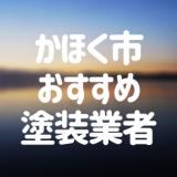 石川県かほく市の「外壁塗装・屋根塗装」おすすめ業者を一覧で紹介!