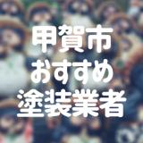 滋賀県甲賀市の「外壁塗装・屋根塗装」おすすめ業者を一覧で紹介!