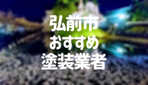 青森県弘前市の「外壁塗装・屋根塗装」おすすめ業者を一覧で紹介!