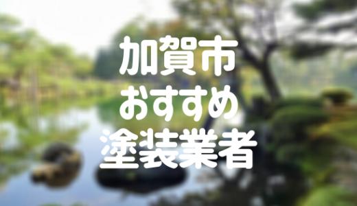 石川県加賀市の「外壁塗装・屋根塗装」おすすめ業者を一覧で紹介!