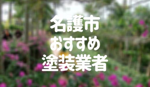 沖縄県名護市の「外壁塗装・屋根塗装」おすすめ業者を一覧で紹介!