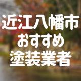 滋賀県近江八幡市の「外壁塗装・屋根塗装」おすすめ業者を一覧で紹介!