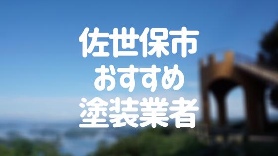長崎県佐世保市の「外壁塗装・屋根塗装」おすすめ業者を一覧で紹介!