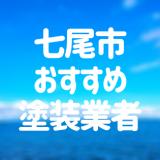 石川県七尾市の「外壁塗装・屋根塗装」おすすめ業者を一覧で紹介!