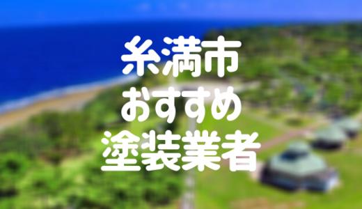 沖縄県糸満市の「外壁塗装・屋根塗装」おすすめ業者を一覧で紹介!