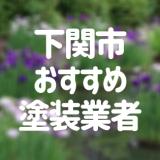 山口県下関市の「外壁塗装・屋根塗装」おすすめ業者を一覧で紹介!