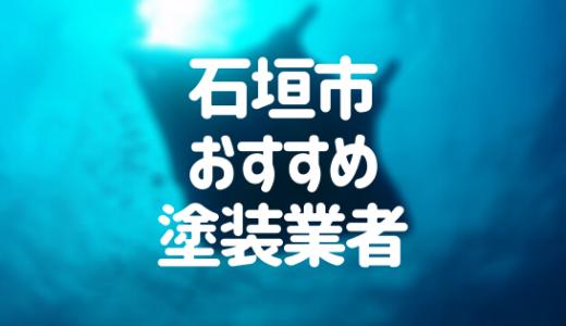 沖縄県石垣市の「外壁塗装・屋根塗装」おすすめ業者を一覧で紹介!