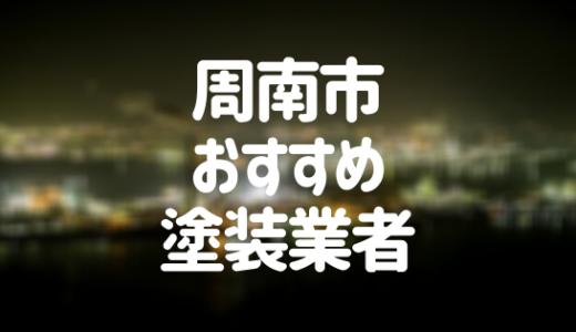 山口県周南市の「外壁塗装・屋根塗装」おすすめ業者を一覧で紹介!