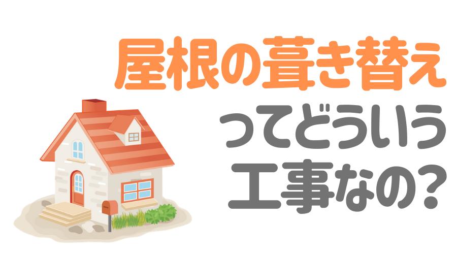屋根の葺き替えってどういう工事なの?