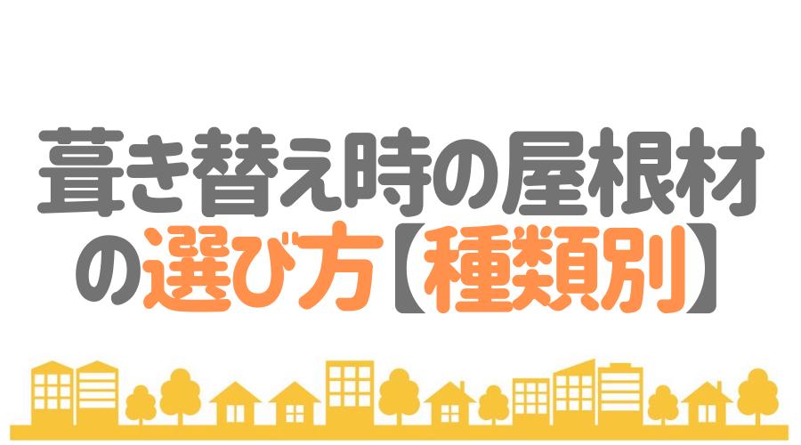葺き替え時の屋根材の選び方【種類別】