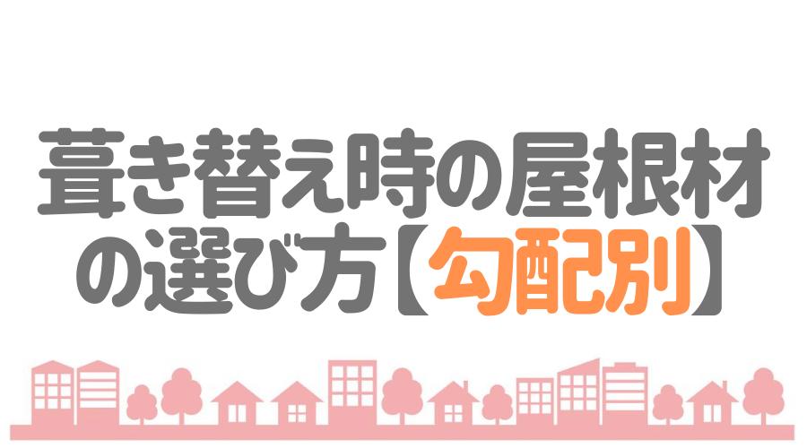 葺き替え時の屋根材の選び方【勾配別】