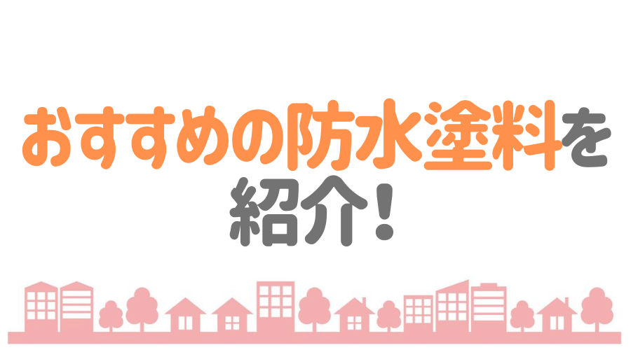 おすすめの防水塗料を紹介!