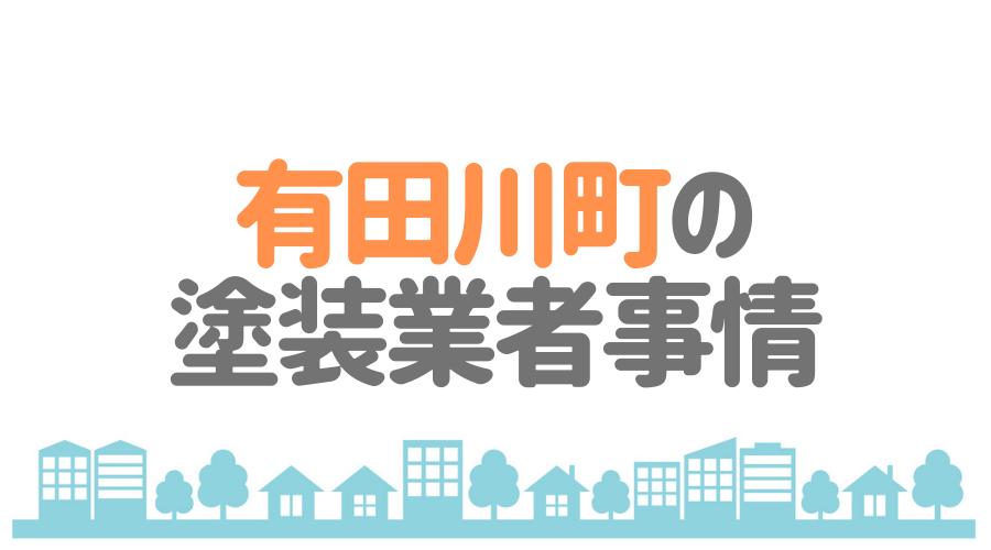 和歌山県有田川町の塗装業者事情