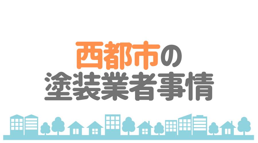 宮崎県西都市の塗装業者事情