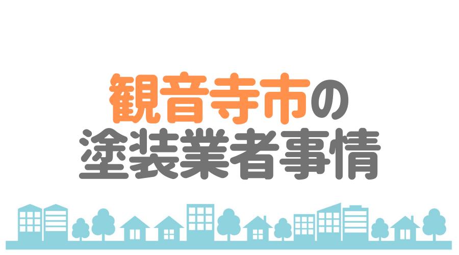 香川県観音寺市の塗装業者事情