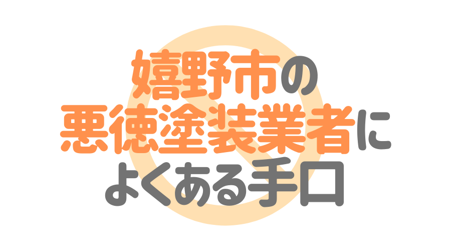 佐賀県嬉野市の悪徳塗装業者によくある手口4パターン