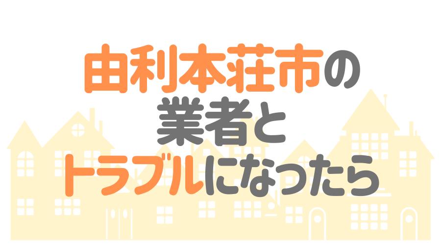 秋田県由利本荘市の塗装業者とトラブルになった場合の対処方法