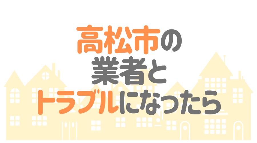 香川県高松市の塗装業者とトラブルになった場合の対処方法