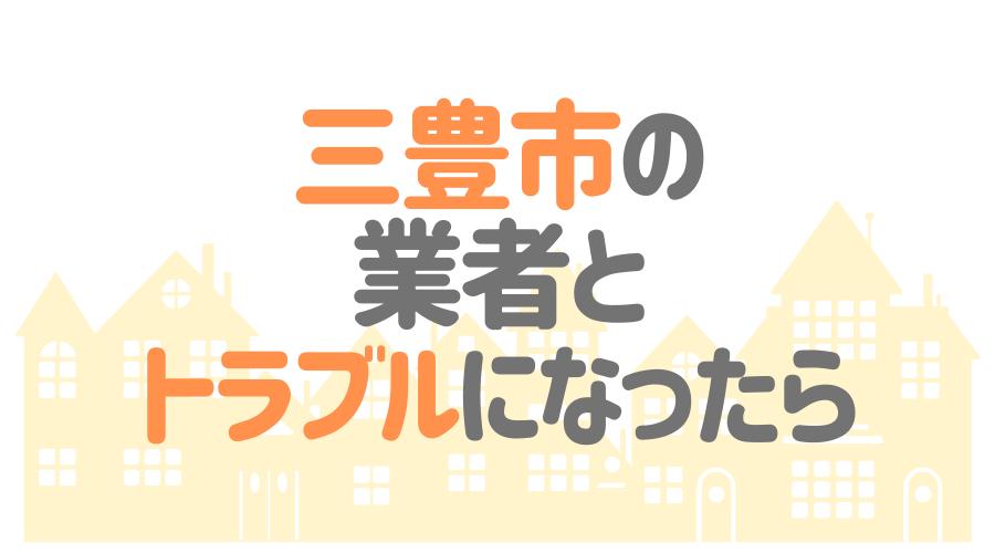 香川県三豊市の塗装業者とトラブルになった場合の対処方法