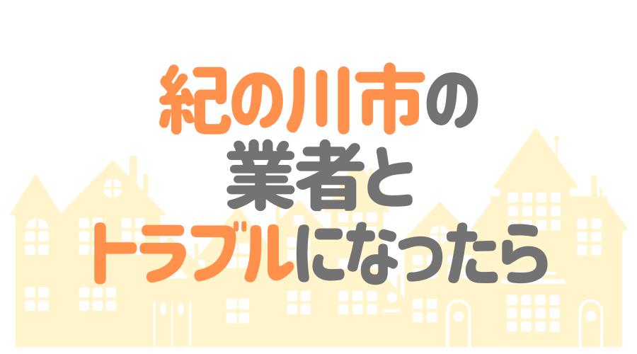 和歌山県紀の川市の塗装業者とトラブルになった場合の対処方法