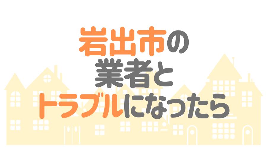 和歌山県岩出市の塗装業者とトラブルになった場合の対処方法