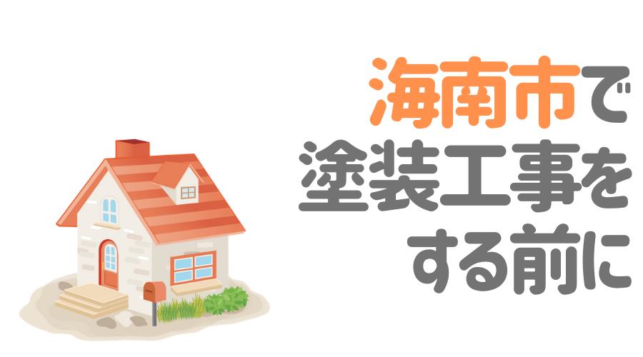 和歌山県海南市で塗装工事をする前に…
