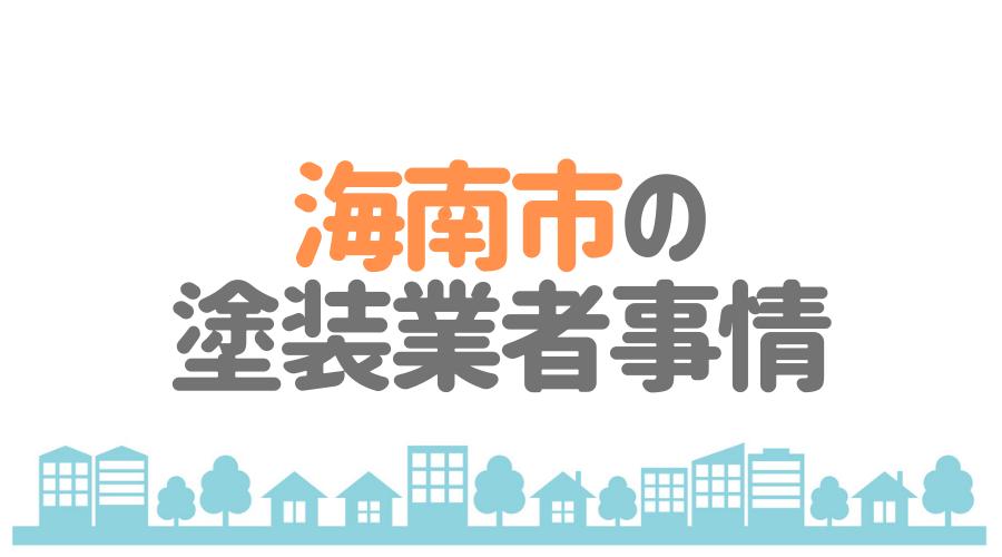 和歌山県海南市の塗装業者事情
