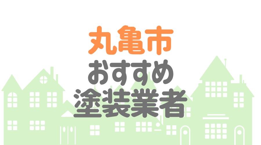 香川県丸亀市のおすすめ「屋根・外壁塗装業者」一覧
