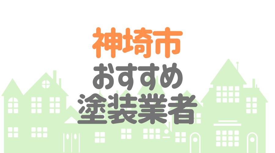 佐賀県神埼市のおすすめ「屋根・外壁塗装業者」一覧