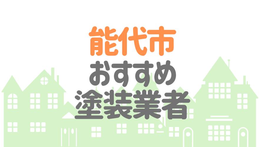 秋田県能代市のおすすめ「屋根・外壁塗装業者」一覧