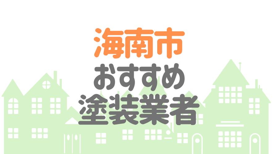 和歌山県海南市のおすすめ「屋根・外壁塗装業者」一覧