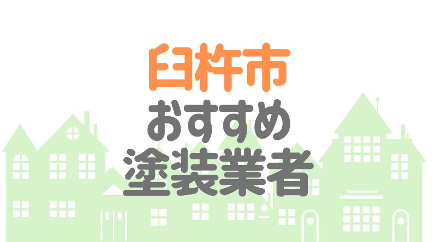 大分県臼杵市のおすすめ「屋根・外壁塗装業者」一覧