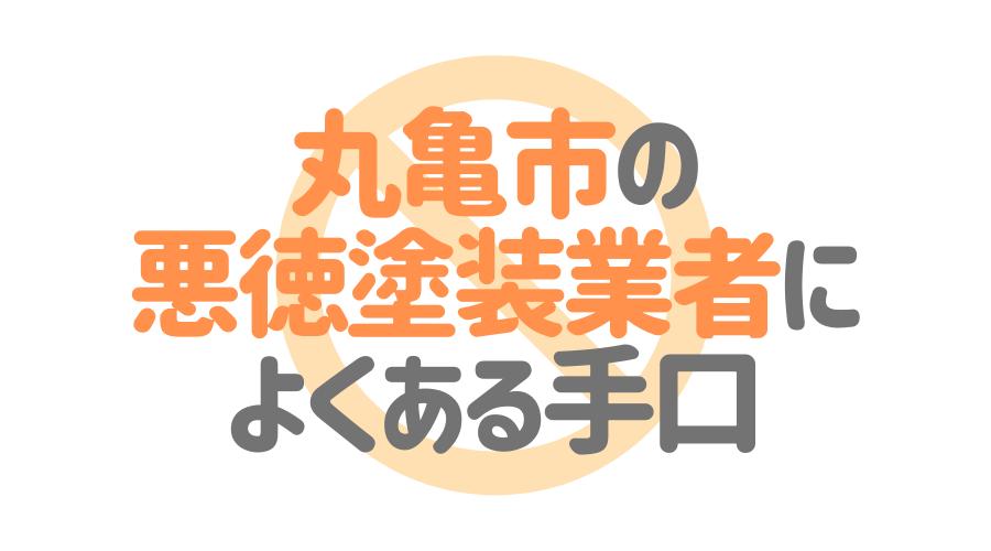 香川県丸亀市の悪徳塗装業者によくある手口4パターン
