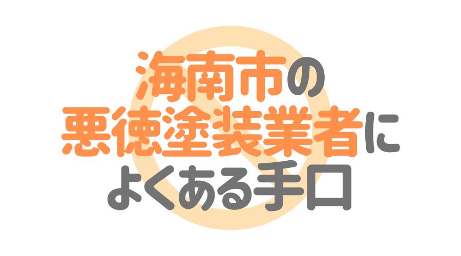 和歌山県海南市の悪徳塗装業者によくある手口4パターン