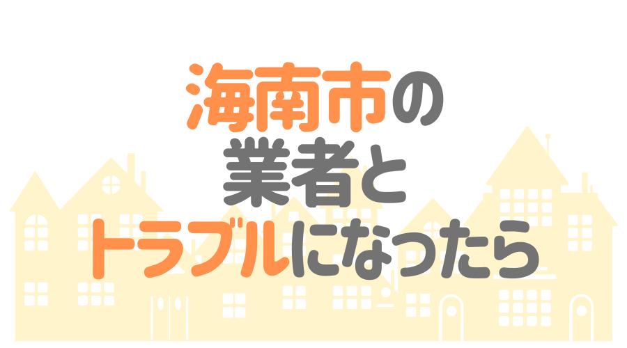 和歌山県海南市の塗装業者とトラブルになった場合の対処方法