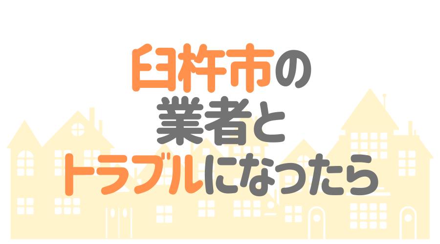 大分県臼杵市の塗装業者とトラブルになった場合の対処方法